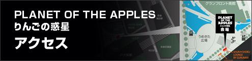 りんごの惑星2013アクセス