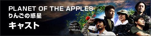 りんごの惑星2013キャスト