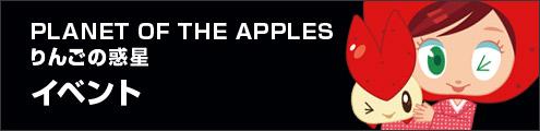 りんごの惑星2013イベント