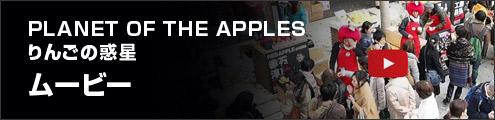 りんごの惑星2013ムービー
