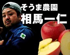 りんごの惑星ネットショップ そうま農園