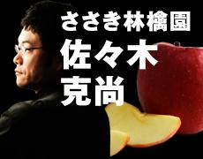 りんごの惑星ネットショップ ささき林檎園