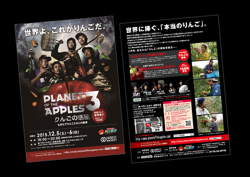 PLANET OF THE APPLES りんごの惑星 フライヤー