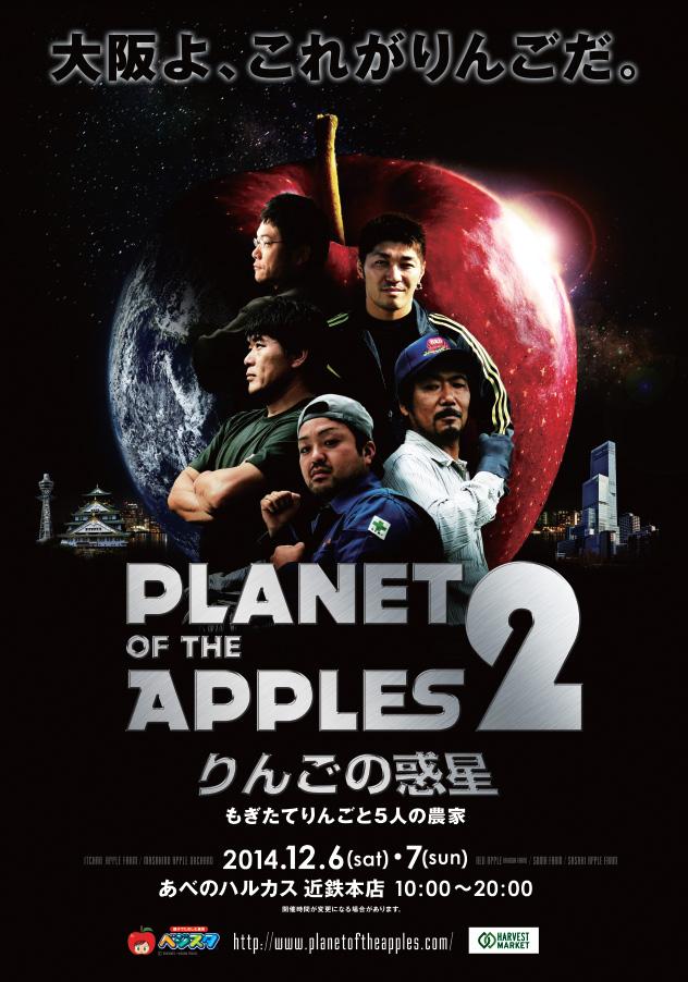 PLANET OF THE APPLES りんごの惑星【2014年】ポスター画像