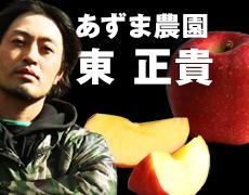 りんごの惑星ネットショップ あずま農園