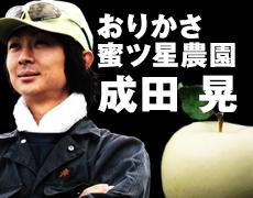 りんごの惑星ネットショップ おりかさ蜜ツ星農園